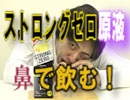 【NER】度数24%、ストロングゼロ原液を鼻から吸引【ユーザー記者】
