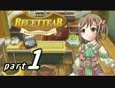 【ルセッティア】借金娘のほのぼの道具屋ライフ_01【ゆっくり実況】