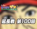 【延長戦#100】れい&ゆいの文化放送ホームランラジオ!