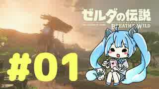 【実況】ゼルダシリーズ初見の女子がプレイしてみた!【Part1】