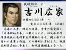 明智光秀奮闘記「後伝」 【蒼天録 実況】 第参回