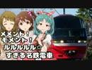メメント?モメント!ルルルルル☆すぎる名鉄電車