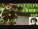 【マリオカート8】決算戦線3GP目【むつー視点】