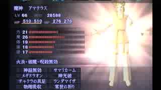 【真・女神転生III NOCTURNE マニアクス】HARD初見実況プレイ255