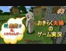 [おきらく夫婦のマインクラフト#3]村を発見!!防衛戦開幕!!
