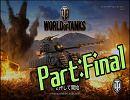 【PS4版WoT】PS4版WoTで遊んでみた4【実況動画プレイ】
