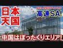 【中国人がびっくり仰天】 日本のサービスエリアは天国だ!