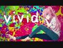 【巡音ルカ】vivid【オリジナル】