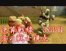 マリオカート8 決算戦線 3GP目【愛の戦士(厨二病)視点】