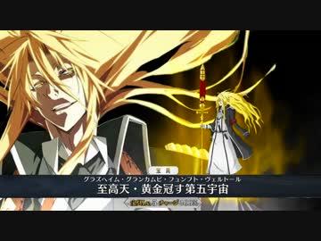 Fate/GO]ラインハルト・ハイドリ...