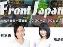 【Front Japan 桜】都政の何が問題なのか / 全人代政府活動報告を読み解く[桜H29/3/7]