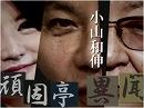 【頑固亭異聞】保守とは何か[桜H29/3/7]