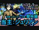 【ディバゲ】プリズマ☆イリヤコラボエリアⅡ:聖杯級に挑戦【実況】
