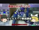 【ゆっくり解説】 鉄血のオルフェンズMS part6【機動戦士ガンダム】