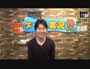 「ゲーム実況神(ゴッド) 第57回 出演:サントス」2016/12/9放送(3/3)【闘TV】