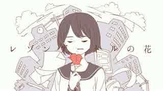 「レゾンデートルの花」 歌ってみた 【hito】