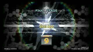 【DP九段の日常】Steel Edge(DPH)【Vol.121】
