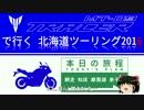 北海道ツーリング2016 Vol.4