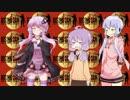 【ライジング斬】結月ゆかりはセクシィヒーローPart1【VOICEROID実況】