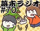 第50位:[会員専用]幕末ラジオ 第七十回(クリスマスブチ切れSP)