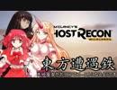 【東方有頂天】東方遭遇鉄 Part30【Ghost Recon WR】