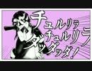【手描き】神室真司のチ/ュ/ル/リ/ラ/・チ/ュ/ル/リ/ラ/・ダ/ッ/ダ/ッ/ダ/!
