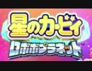 星のカービィロボボボボボボボボボボボボボボボボボプラネット【前編】
