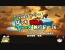 【ゆっくり】クルーズ旅行記 36 Allure of the Seas 朝...