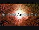【東方アレンジ】An Orbit Around God【AN ORDEAL FROM GOD】