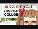 【告知CM】アイマス合作「765×346 MEDLEY COLL@BORATION」