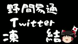 【ゆっくり保守】現状報告/野間易通4度目のTwitter凍結