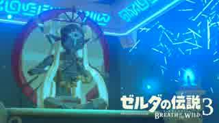 【実況】新たな冒険へ!ゼルダの伝説 ブレスオブザワイルド ぱーと3