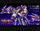 【非売品】 スパロボF スペシャル音楽CD