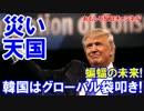 【韓国はグローバル袋だたき】 トランプ大統領の政策に恐怖!