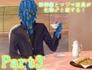 【実況】栗御飯とコジマ店員が化物♂と恋する!【クリ恋】part3