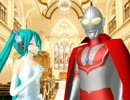 ゾフィー隊長、ミクさんと 結婚式♪【完結】