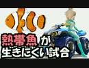 【実況】マリオカート8をすげえ楽しむわ82
