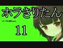 【Horizon Zero Dawn】ホラきりたん11【VOICEROID+】