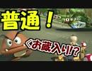 【実況】マリオカート8をすげえ楽しむわ83