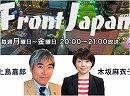 【Front Japan 桜】小池劇場と浮遊するメディアの無責任 / 実録 フリーランスへの道[桜H29/3/8]