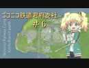 【Cities: Skylines】ニコニコ鉄道君府支社 #6「きんぱつフレンズ」