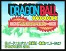 ドラゴンボール アドバンスアドベンチャー【OP画面】