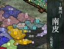 【三国志Ⅸ】 幻想三国志 第38話