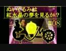 【Gomo】ぬいぐるみは紅水晶の夢を見るか?#8【ゆっくり実況】