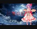 紅魔の野望 第1話 【Hoi4 ゆっくり実況】