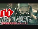 【LP2】LOST PLANET2で最強部隊を目指しましょう! #11【4人実況】