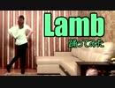 【ELM】 Lamb 【踊ってみた】