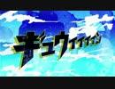 【IA】ギュウィィィィン【オリジナル曲】