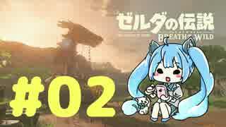 【実況】ゼルダシリーズ初見の女子がプレイしてみた!【Part2】