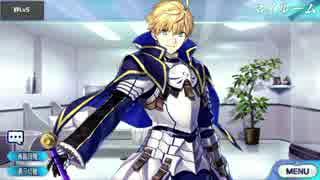Fate/Grand Order アーサー・ペンドラゴン〔プロトタイプ〕 マイルーム&霊基再臨等ボイス集